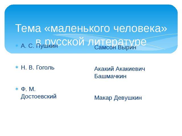 Тема «маленького человека» в русской литературе А. С. Пушкин Н. В. Гоголь Ф....