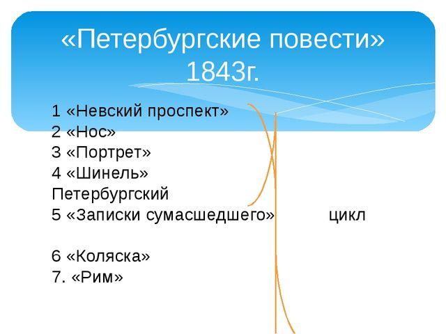«Петербургские повести» 1843г. 1 «Невский проспект» 2 «Нос» 3 «Портрет» 4 «Ши...