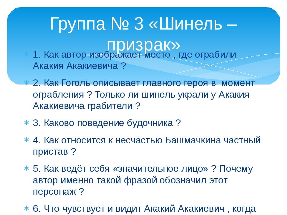 1. Как автор изображает место , где ограбили Акакия Акакиевича ? 2. Как Гогол...