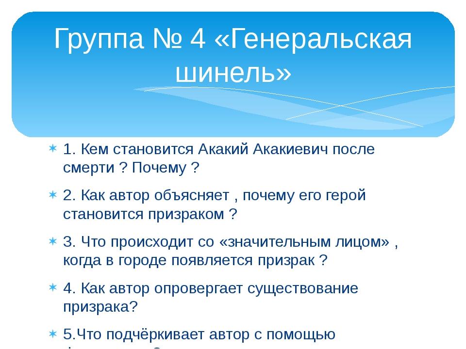 1. Кем становится Акакий Акакиевич после смерти ? Почему ? 2. Как автор объяс...