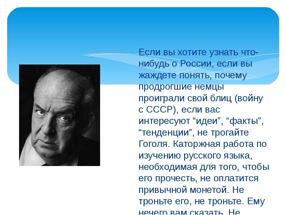 Если вы хотите узнать что-нибудь о России, если вы жаждете понять, почему про...