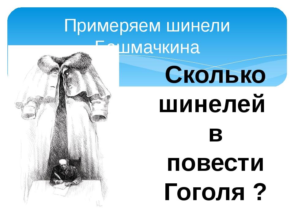Примеряем шинели Башмачкина Сколько шинелей в повести Гоголя ?