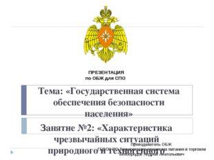 Тема: «Государственная система обеспечения безопасности населения» Занятие №2