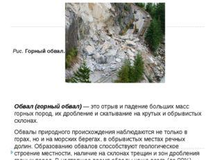 Обвал (горный обвал) — это отрыв и падение больших масс горных пород, их дро