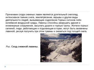 Причинами схода снежных лавин являются длительный снегопад, интенсивное таяни