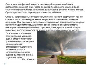 Смерч — атмосферный вихрь, возникающий в грозовом облаке и распространяющийся