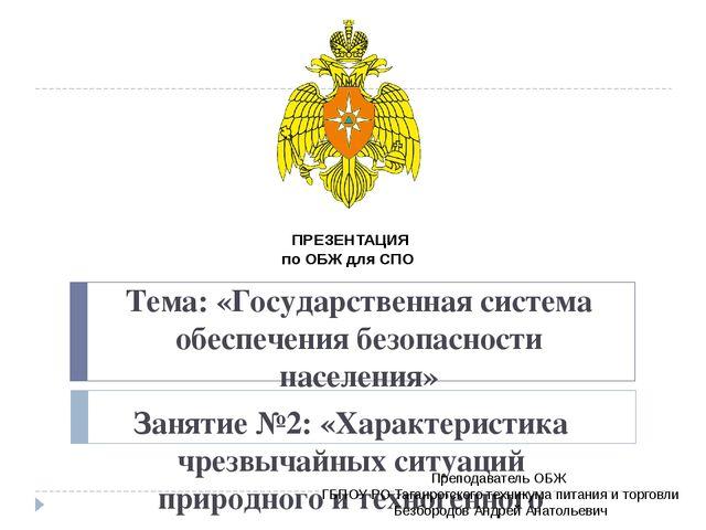 Тема: «Государственная система обеспечения безопасности населения» Занятие №2...
