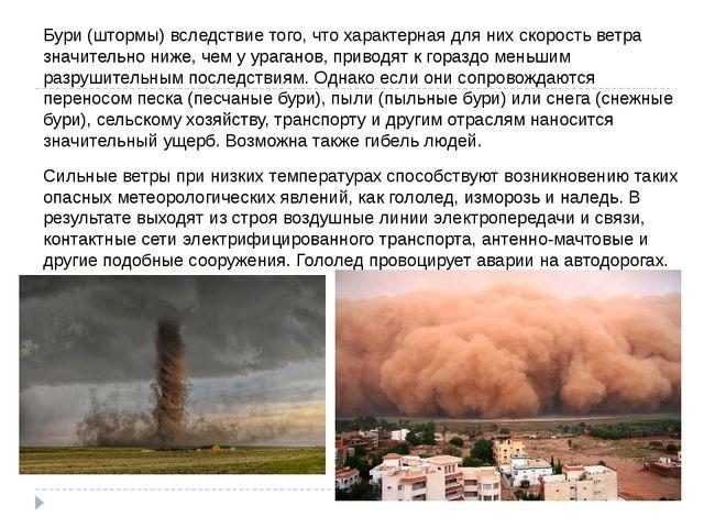 Бури (штормы) вследствие того, что характерная для них скорость ветра значите...
