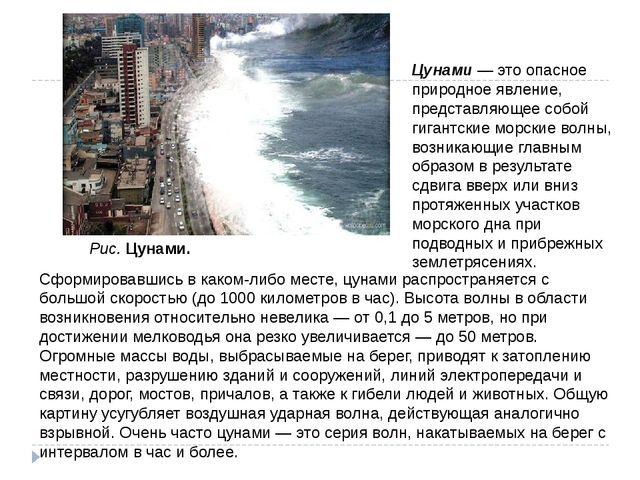 Сформировавшись в каком-либо месте, цунами распространяется с большой скорост...