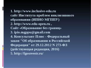 1. http://www.inclusive-edu.ru сайт Института проблем инклюзивного образован