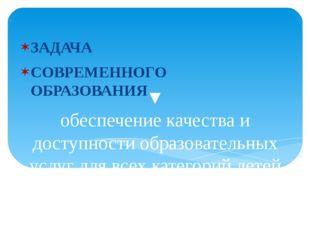 ▼ обеспечение качества и доступности образовательных услуг для всех категорий