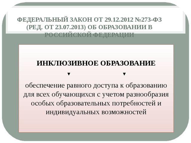 ФЕДЕРАЛЬНЫЙ ЗАКОН ОТ 29.12.2012 №273-ФЗ (РЕД. ОТ 23.07.2013) ОБ ОБРАЗОВАНИИ...