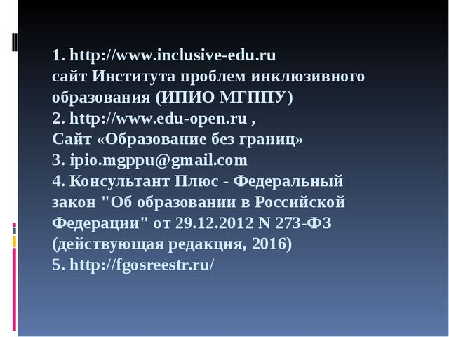 1. http://www.inclusive-edu.ru сайт Института проблем инклюзивного образован...