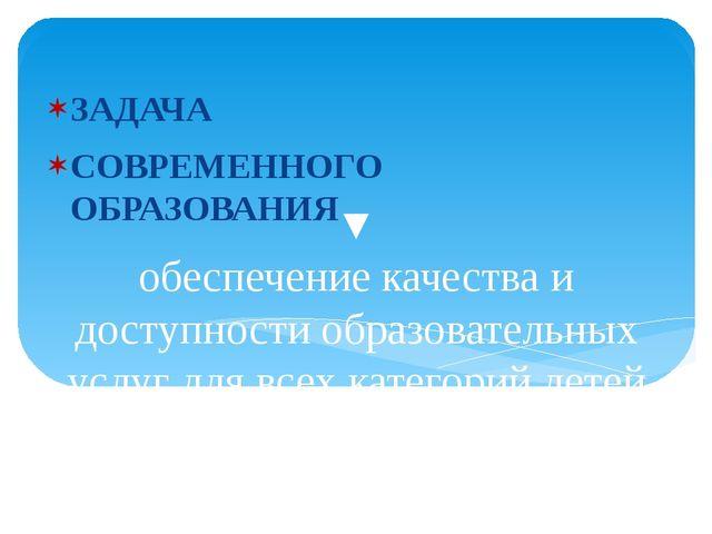 ▼ обеспечение качества и доступности образовательных услуг для всех категорий...
