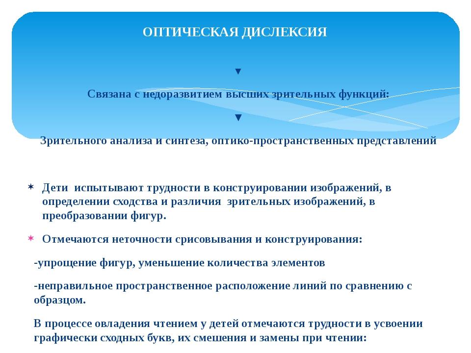 ▼ Связана с недоразвитием высших зрительных функций: ▼ Зрительного анализа и...