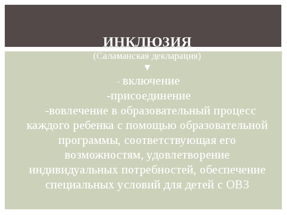 ИНКЛЮЗИЯ (Саламанская декларация) ▼ - включение -присоединение -вовлечение в...