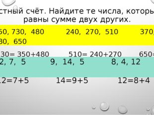 Устный счёт. Найдите те числа, которые равны сумме двух других. 350, 730, 480
