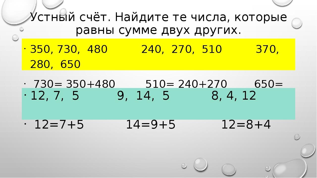 Устный счёт. Найдите те числа, которые равны сумме двух других. 350, 730, 480...