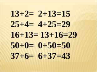 13+2= 25+4= 16+13= 50+0= 37+6= 2+13=15 4+25=29 13+16=29 0+50=50 6+37=43