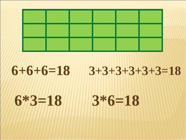 6*3=18 3*6=18 6+6+6=18 3+3+3+3+3+3=18