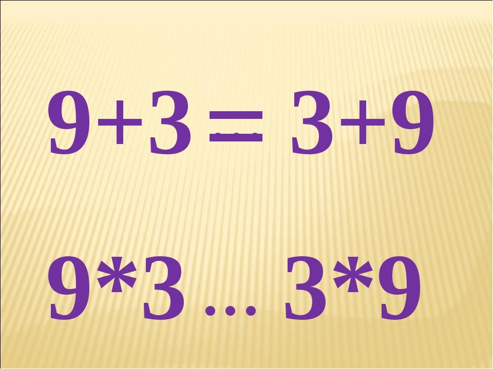 9+3 3+9 9*3 3*9 … = …