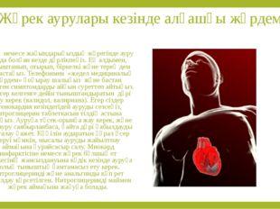 Артериялық қан ету – алқызыл түсті қан, атқылап ағады. Веноздық қан кету – қо