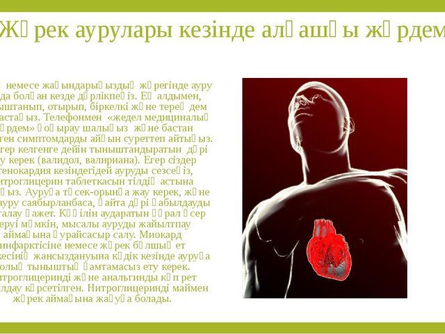 Артериялық қан ету – алқызыл түсті қан, атқылап ағады. Веноздық қан кету – қо...
