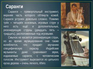 Саранги В Индии традиционно разные части музыкальных инструментов называют по