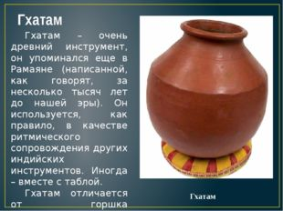 Гхатам Гхатам – очень древний инструмент, он упоминался еще в Рамаяне (написа