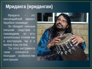 Мриданга (мридангам) Мриданга – это южноиндийский вариант барабана пакхавадж.