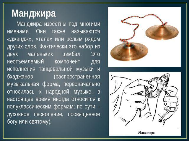 Манджира Это очень древний инструмент – его изображения можно увидеть на стен...