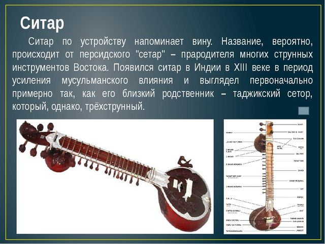 Ситар Однако в Индии инструмент преобразился: средних размеров деревянный рез...