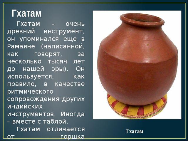 Гхатам Гхатам – очень древний инструмент, он упоминался еще в Рамаяне (написа...