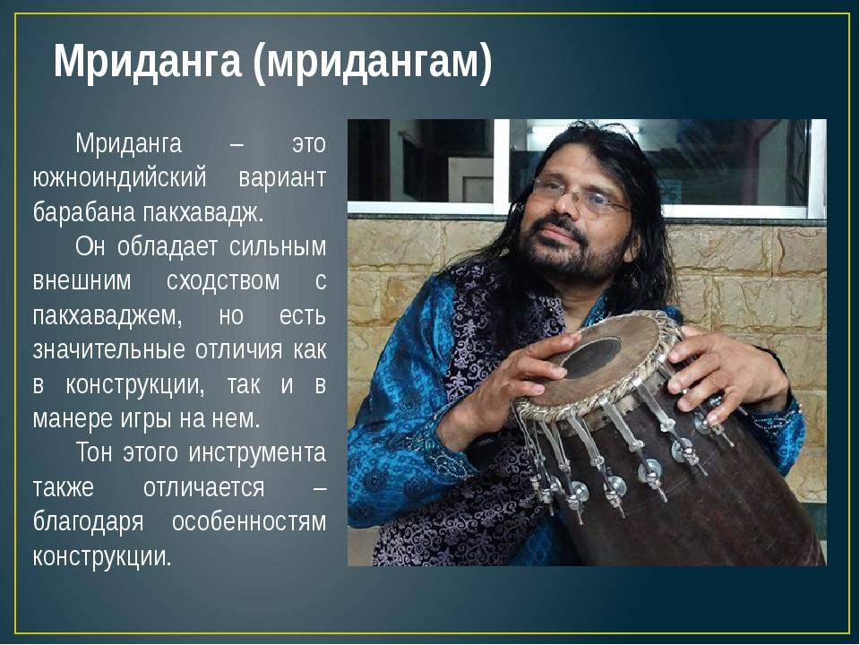 Мриданга (мридангам) Мриданга – это южноиндийский вариант барабана пакхавадж....