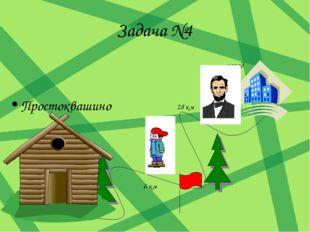 Задача №4 Простоквашино город 6 км 28 км