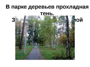 В парке деревьев прохладная тень. Здесь мы гуляем с мамой весь день.