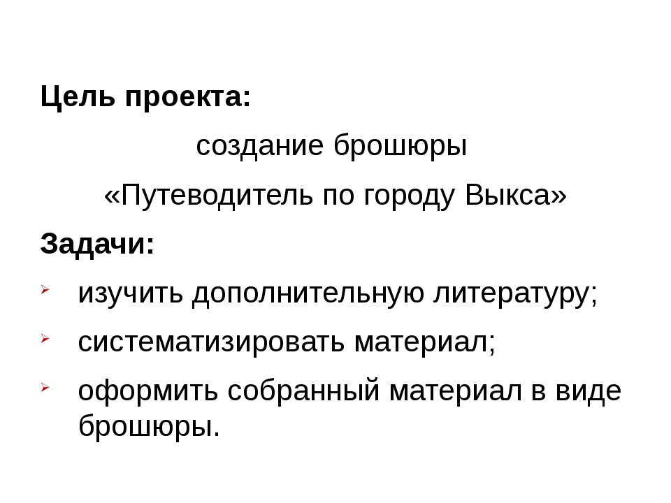 Цель проекта: создание брошюры «Путеводитель по городу Выкса» Задачи: изучит...