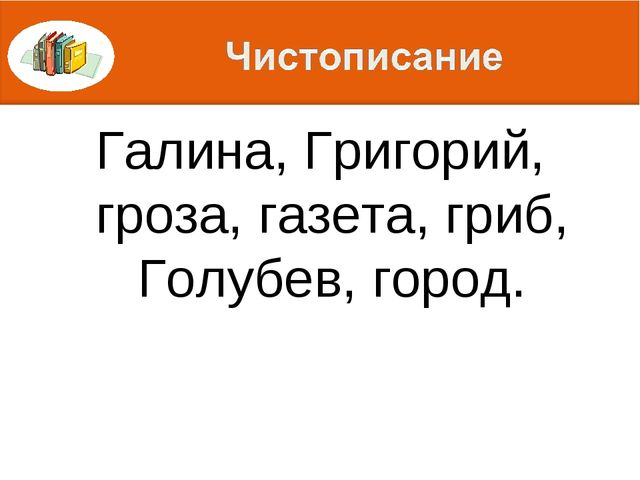 Галина, Григорий, гроза, газета, гриб, Голубев, город.