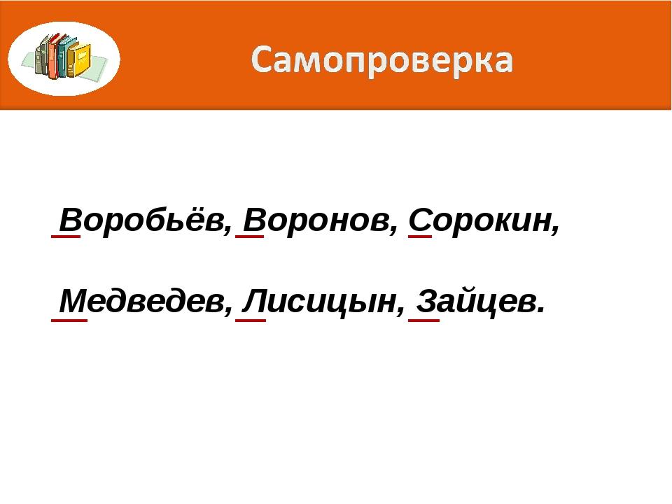 Воробьёв, Воронов, Сорокин, Медведев, Лисицын, Зайцев.