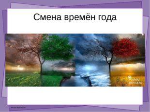 Смена времён года © Фокина Лидия Петровна