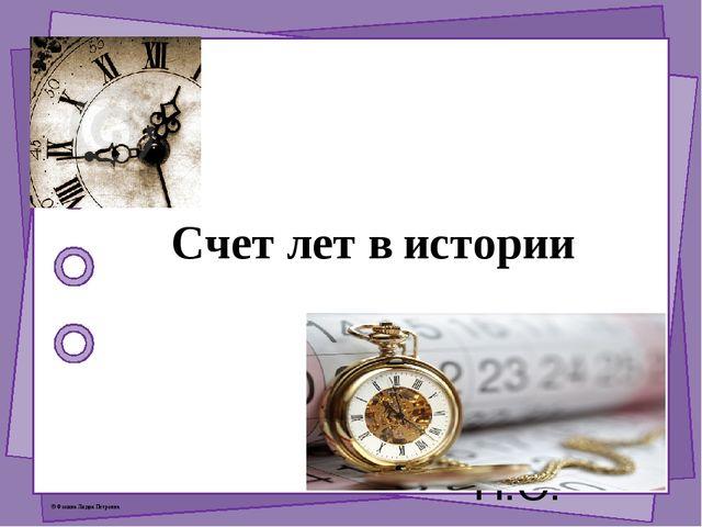 Счет лет в истории Выполнила: Рыжкова Н.О. © Фокина Лидия Петровна