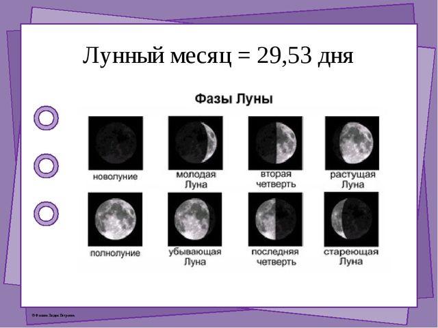 Лунный месяц = 29,53 дня © Фокина Лидия Петровна