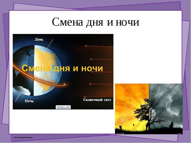 Смена дня и ночи © Фокина Лидия Петровна