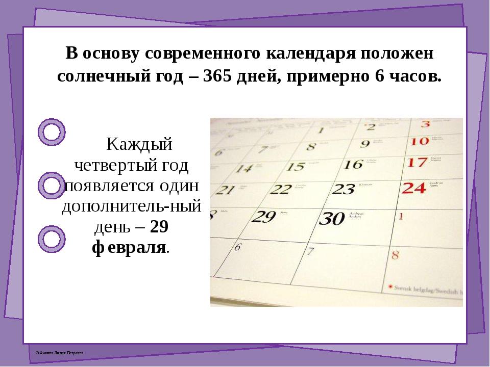 В основу современного календаря положен солнечный год – 365 дней, примерно 6...