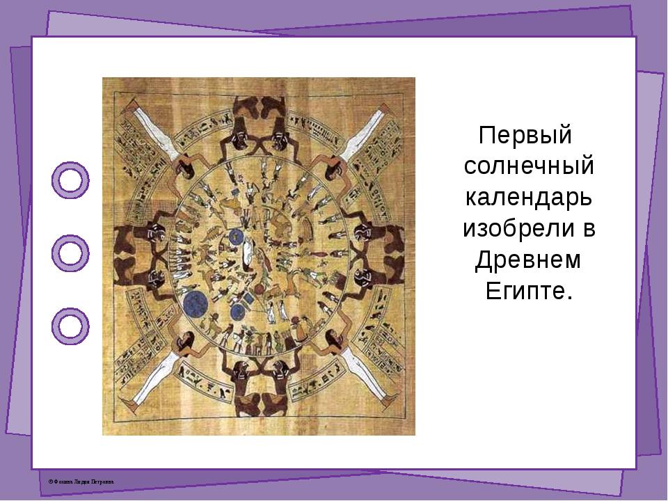 Первый солнечный календарь изобрели в Древнем Египте. © Фокина Лидия Петровна