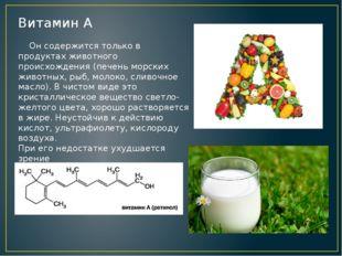 Витамин А Он содержится только в продуктах животного происхождения (печень мо