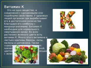 Витамин К Это не одно вещество, а соединения с одинаковыми или подобными свой