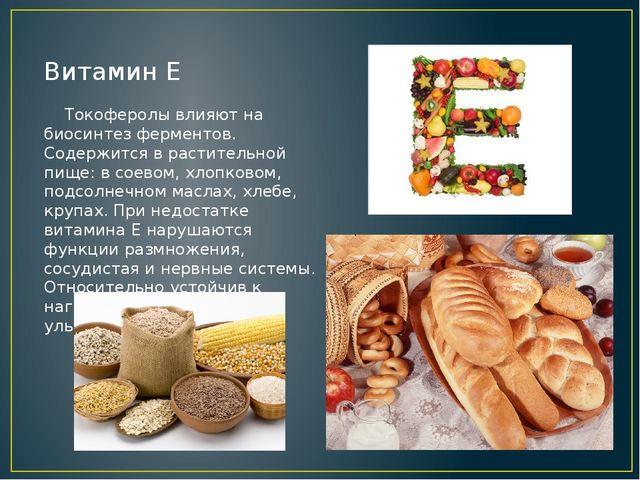 Витамин Е Токоферолы влияют на биосинтез ферментов. Содержится в растительной...
