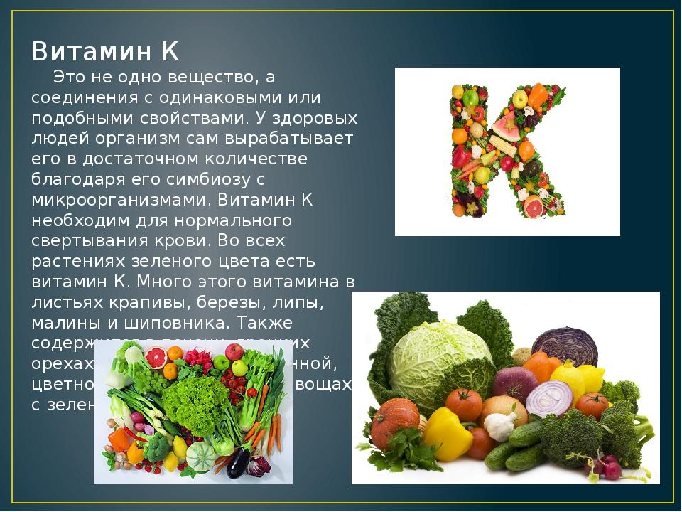 Витамин К Это не одно вещество, а соединения с одинаковыми или подобными свой...