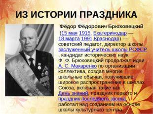 ИЗ ИСТОРИИ ПРАЗДНИКА Фёдор Фёдорович Брюховецкий (15 мая1915,Екатеринодар